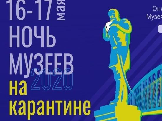 Акцию «Ночь музеев онлайн» в Новосибирске посетили 100 тысяч человек