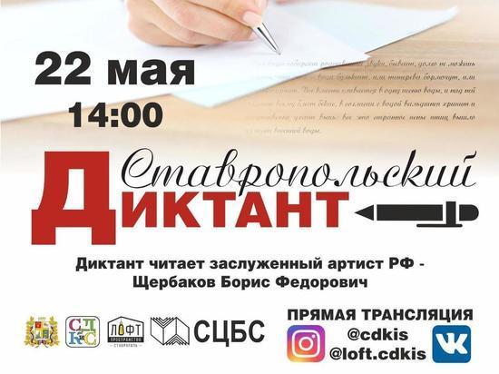 «Ставропольский диктант» будет проведен онлайн