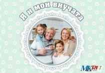 Голосование в псковском конкурсе для бабушек и дедушек продолжается