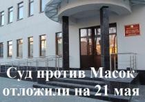 Областной суд отложил иск ярославского «яблочника»