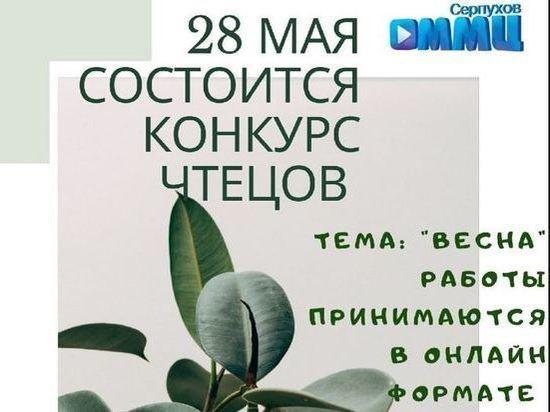 Конкурс чтецов пройдет в Серпухове