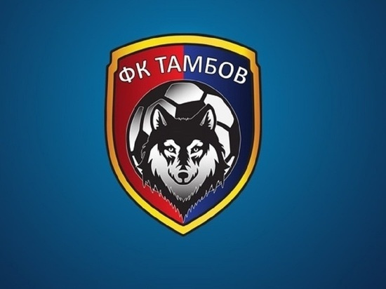ФК «Тамбов» расстался с двумя игроками