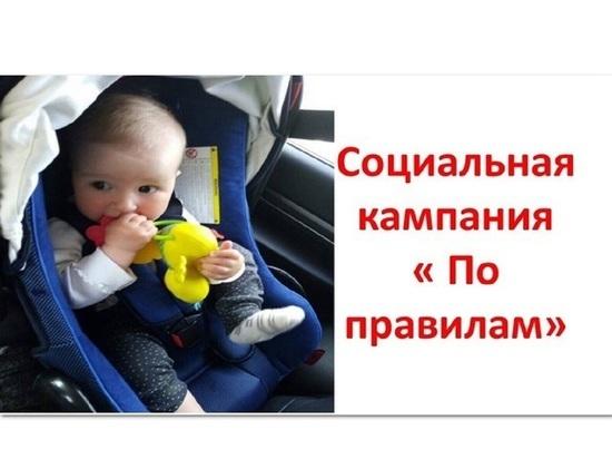 В Костромской области ГИБДД проводит социальную кампанию «По правилам»