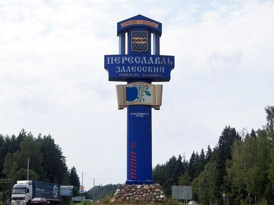 В Переславле госпитализирована заммэра