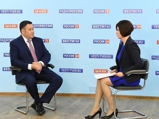 Игорь Руденя отвечает на вопросы жителей Тверской области в прямом эфире