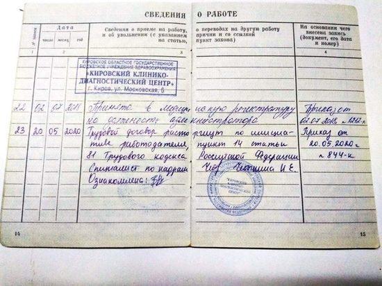 Кировская прокуратура проверит законность увольнения медика