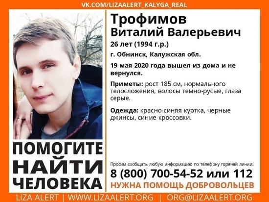 В Обнинске пропал молодой парень