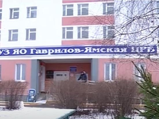 В Ярославле от коронавируса скончался врач Гаврилов-Ямской ЦРБ