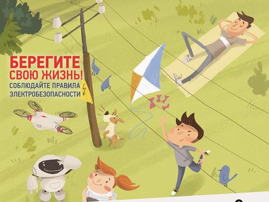 Филиал «Росcети Центр Костромаэнерго» предупреждает