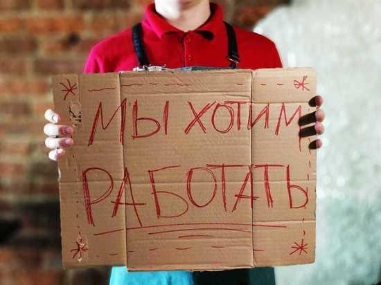 Письмо властям от жителей Ярославля: верните нам работу
