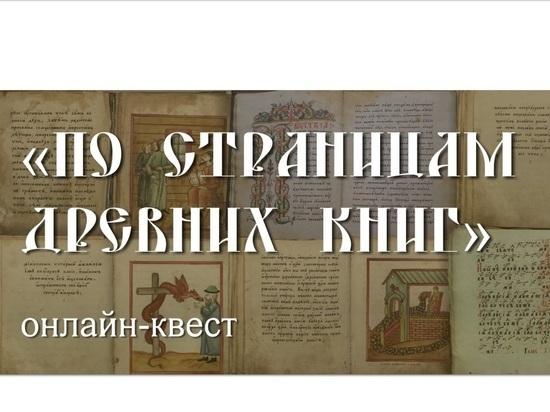 Ярославцев приглашают пройти онлайн-квест