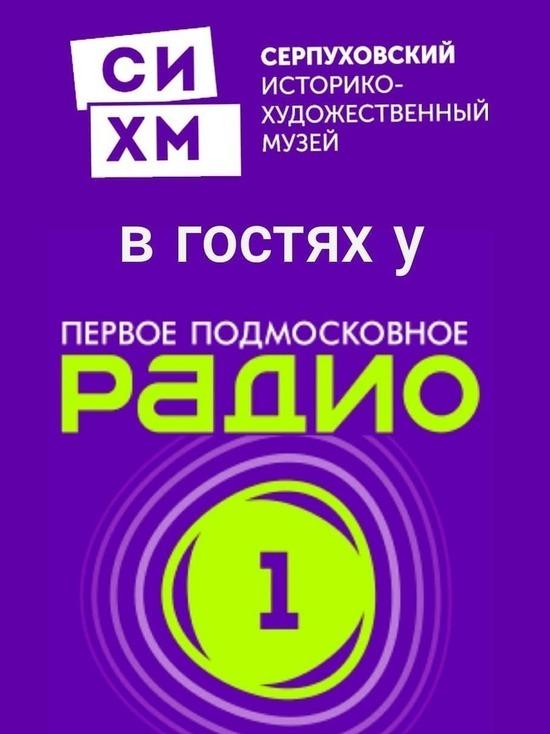 Руководитель Серпуховского музея выступила на областном радио