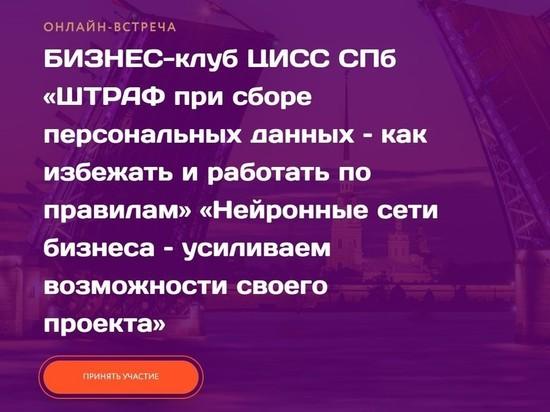Предпринимателям Петербурга расскажут о нейронных сетях бизнеса