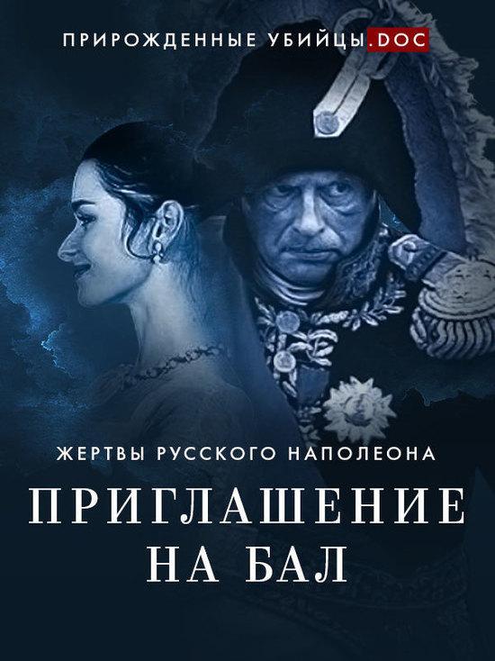 Фильм про историка Соколова, убившего студентку, вышел на PREMIER