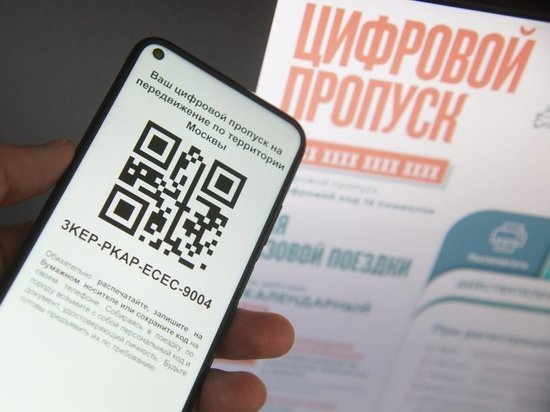 Как оформить цифровой пропуск в Москве жителям других регионов