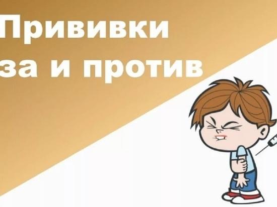 Большинство ярославцев против запрета принимать в учебные заведения детей антипрививочников