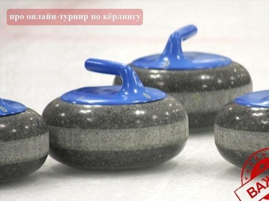 Смоляне приняли участие в онлайн-соревнованиях по керлингу