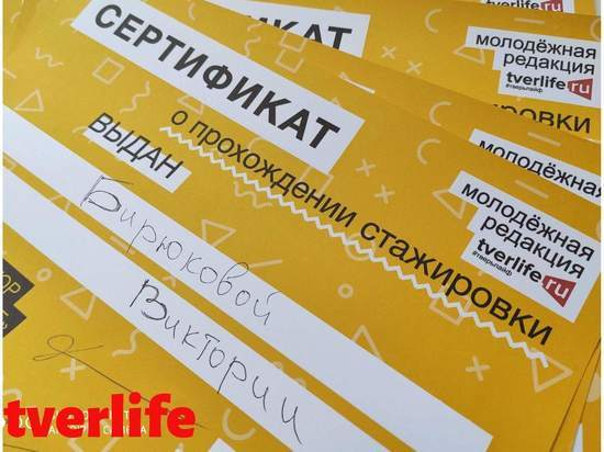Юные корреспонденты Твери получили сертификаты о стажировке в