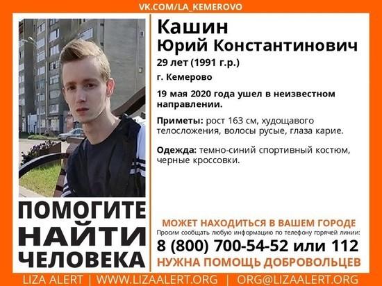 В Кемерове уже четвёртый день разыскивают молодого человека