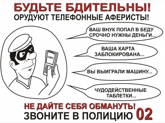 Ярославская мадам подарила мошенникам 400 тысяч рублей