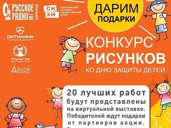 Серпуховский музей объявил о проведении творческого конкурса