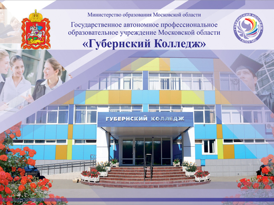 Серпуховский колледж пригласил выпускников на День открытых дверей