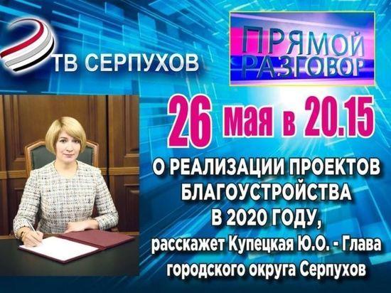 Жители Серпухова начали задавать вопросы о благоустройстве Главе городского округа