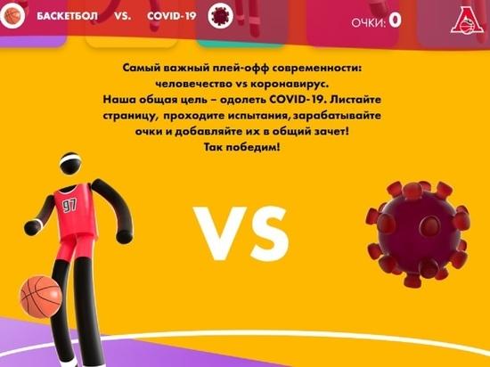 БК «Локомотив-Кубань» предложил болельщикам сыграть онлайн против вируса