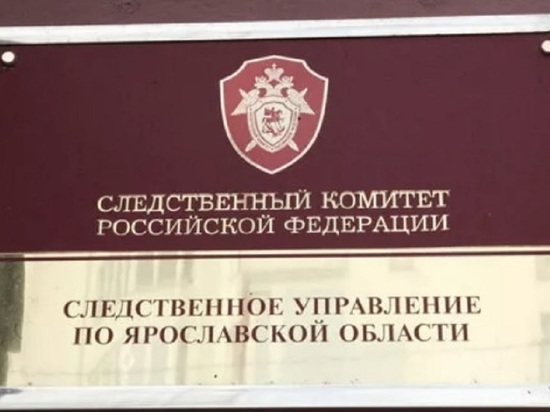 В Ярославской области по факту гибели в пожаре четырех человек возбуждено уголовное дело