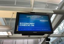 Вывозной рейс из США в Уфу готовится к вылету в аэропорту Нью-Йорка
