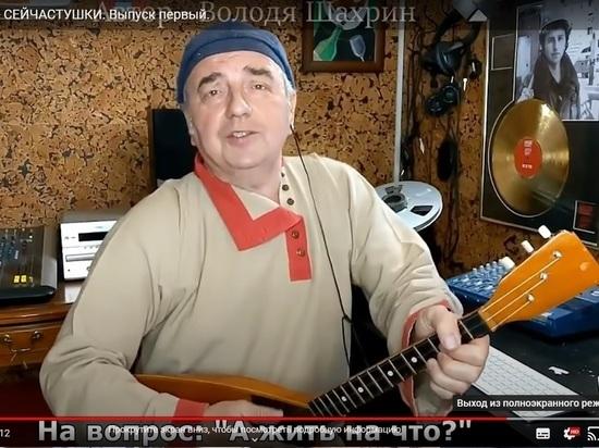 Владимир Шахрин принял участие в ковидовских частушках «Несчастного случая»