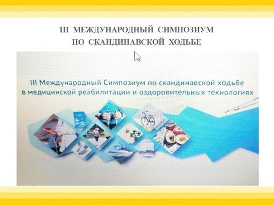 Инструктор из Серпухова приняла участие в Международном симпозиуме