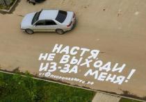 Новосибирск присоединился к стрит-арт акции «Не выходи из-за меня»
