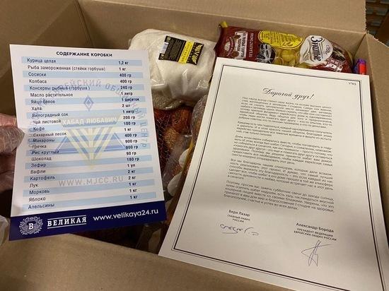 Федерация еврейских общин России раздает 240 тонн качественных продуктов
