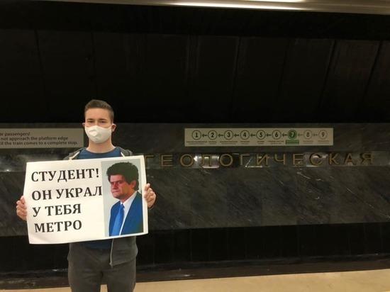 Высокинского обвинили в «краже» метро у студентов