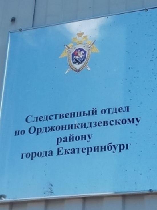 Троих екатеринбуржцев обвинили в надругательстве над детьми в присутствии матери