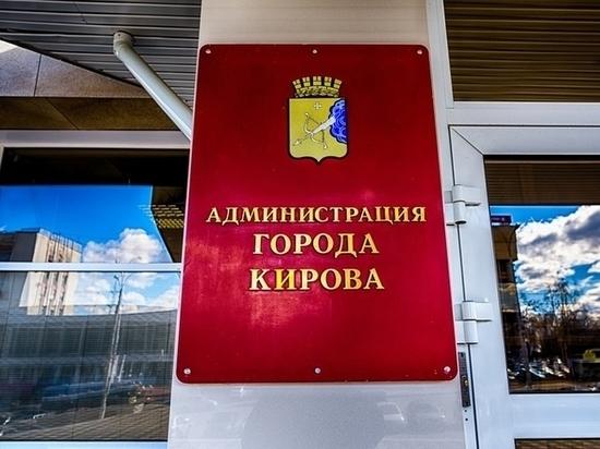 Сити-менеджера Кирова будут выбирать из трех кандидатов
