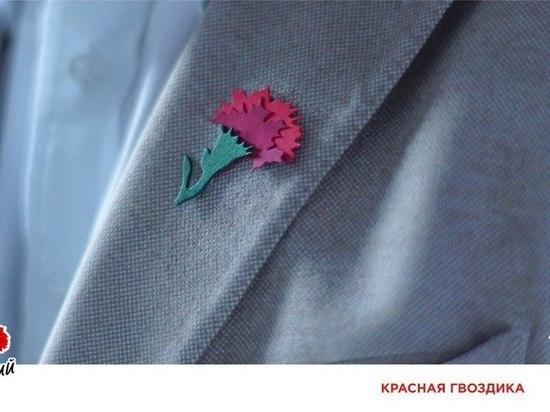 Серпуховичей приглашают принять участие в акции «Красная гвоздика»