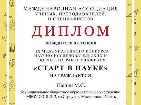 Серпуховские школьники победили в Международном конкурсе