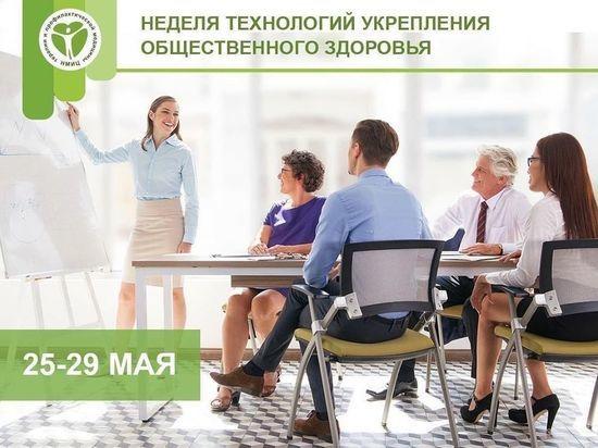 Жители Серпухова приняли участие в «круглых столах» Минздрава России