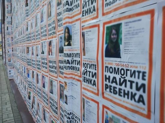 В Калуге появились стены с ориентировками пропавших детей