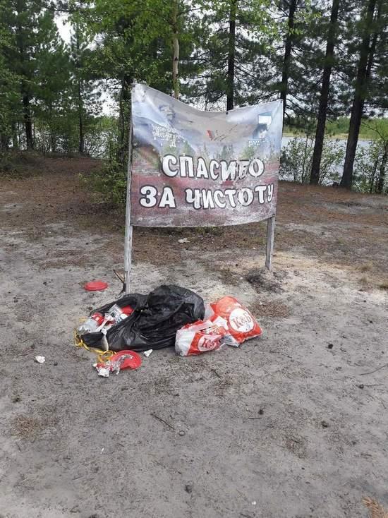 В Надыме отдыхающие выбросили мусор под плакат «Спасибо за чистоту»