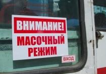 Суд оштрафовал новосибирцев на 1000 рублей за проезд без масок