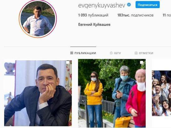 Губернатор Куйвашев: «Ни о каких послаблениях не может быть и речи»