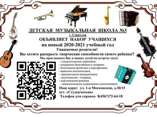 Серпуховская музыкальная школа объявила о наборе учащихся
