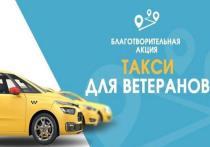По улицам Тюмени курсирует «Такси для ветеранов»