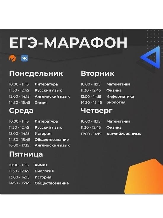 MAXIMUM и ВКонтакте запускают онлайн-марафон по подготовке к ЕГЭ
