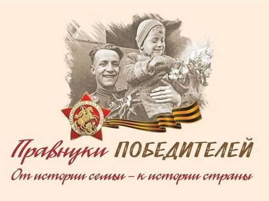 Пять сахалинцев вышли на российский уровень «Правнуков Победителей»