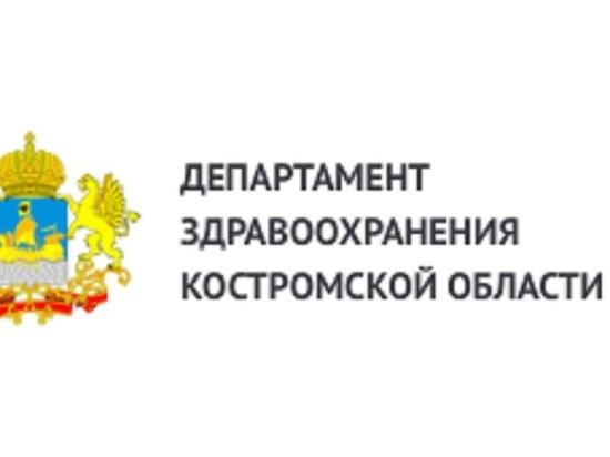Комментарий департамента здравоохранения Костромской области