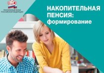 Ярославцам рассказали как будут увеличены накопительные пенсии в 2020 году на 9,13%